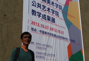 The-3rd-World-Chinese-Art-Education-Symposium